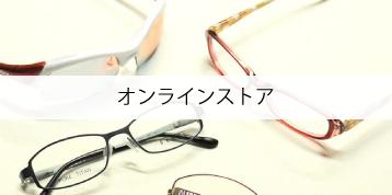 チヨダメガネのオンラインショップ